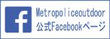 Metropoliceoutdoor公式Facebookページ